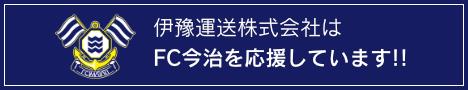 伊豫運送株式会社はFC今治を応援しています